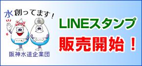 水創ってます! 阪神水道企業団 LINEスタンプ 販売開始!
