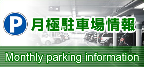 月極駐車場情報 Monthly parking information