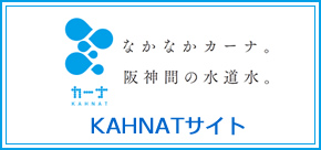 なかなかカーナ。 阪神間の水道水。 KAHNATサイト