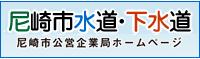 尼崎市水道・下水道 尼崎市公営企業局ホームページ