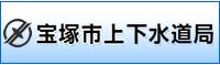 宝塚市上下水道局
