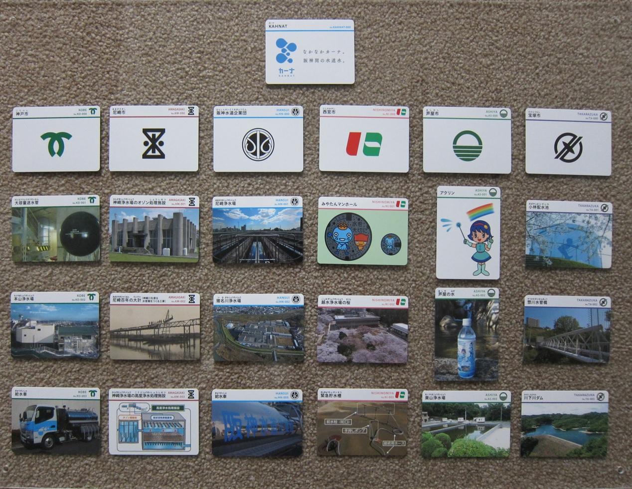 KAHNATカード全25種類の写真、ピュアリンや神戸市市章、神戸の風景、ゴミ収集車などがある